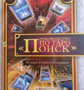 Комплект карт Таро