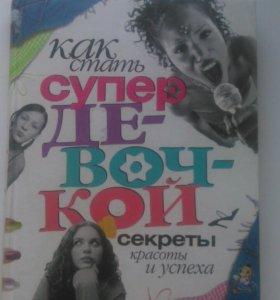 """Книга """"Как стать супер девочкой"""""""