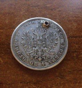 Серебреный рубль