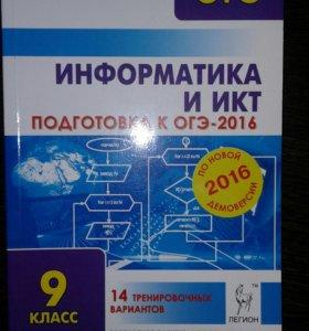 Информатика и икт (подготовка к огэ)