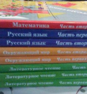 Учебники 2класс