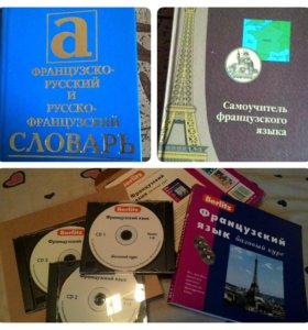 Набор для изучения французского языка