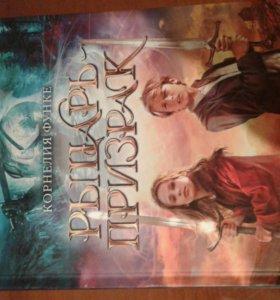 Книга рыцарь призрак