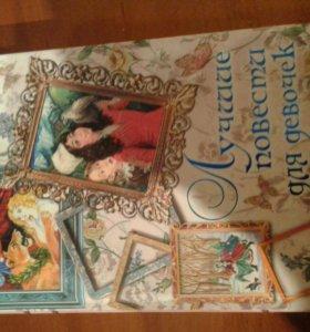 Книга Лучшие повести для девочек
