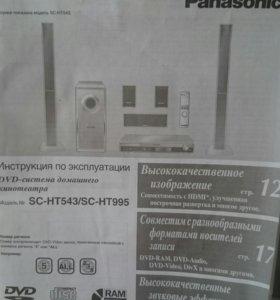 "Домашний кинотеатр ""Panasonic"""