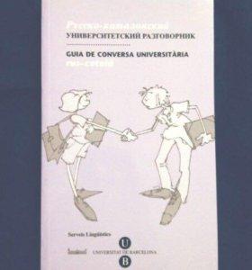 Русско-каталонский разговорник