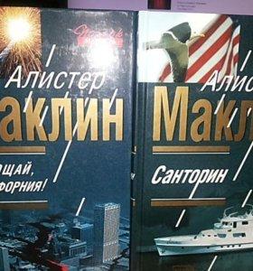 Алистер Маклин 2 тома