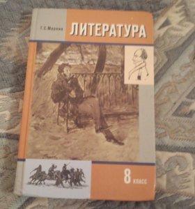 Учебник литературы