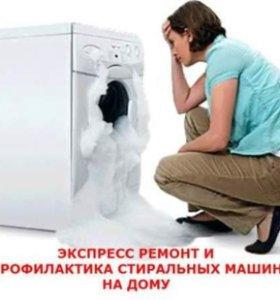 Ремонт Стиральных Машин Автомат на Дому!!!