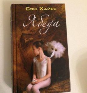 """Книга """"Ябеда"""""""