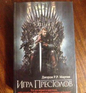 """Книга """"Игра престолов"""" (первая книга серии"""""""