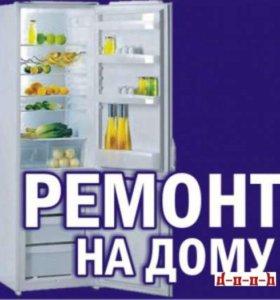 Срочный ремонт холодильников ,стиральных машин