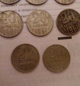 Монеты ссср 20 коп.