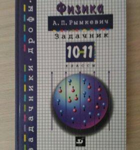 А. Рымкевич Физика. 10-11 класс. Задачник