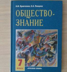 Обществознание, 7 класс, Кравченко, Певцова