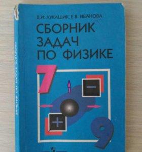 Лукашик, Иванова Сборник задач по физике. 7-9 клас