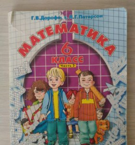 Петерсон Л.Г. математика 6 класс 3 часть