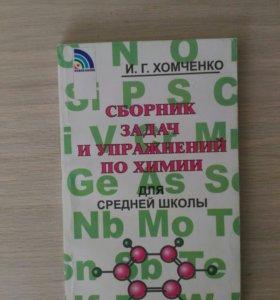 Иван Хомченко. Сборник задач и упражнений по химии
