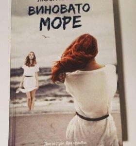 """Книга """"виновато море"""""""