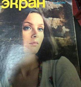 Журналы Советский Экран 1977 и 1980 года
