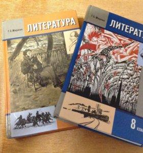 Учебники по литературе 8 класс 1 и 2 часть