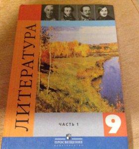 Учебник по литературе 9 класс 1 часть