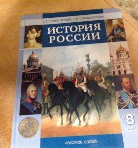 Учебник История России 8 класс