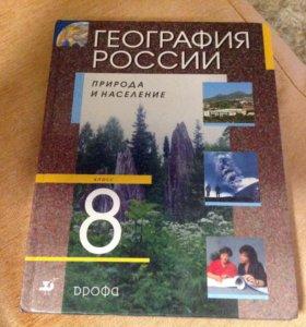 Учебник География России 8 класс