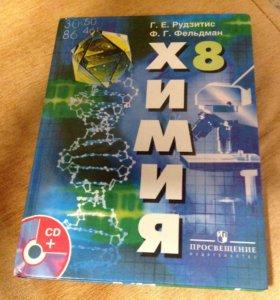 Учебник по Химии 8 класс