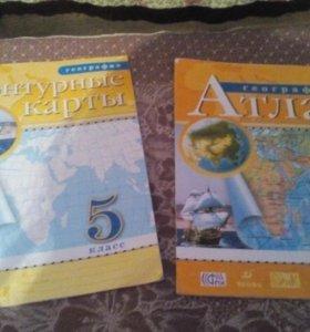 Атлас и контурная карта(5 класс)