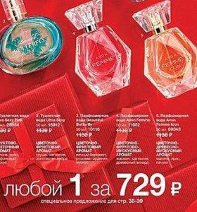 Новая парфюмированная вода