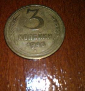 Монета 1946 года