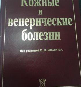 Справочник кожные и венерические болезни( Иванов)