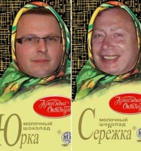 "Шоколадка ""Алёнка"""