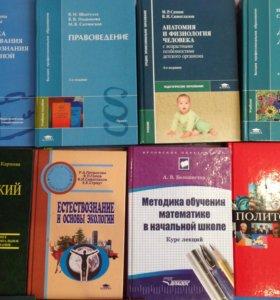 Учебники для обучающихся в пед колледже или вузе