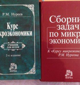 Учебник микроэкономика для ВУЗов