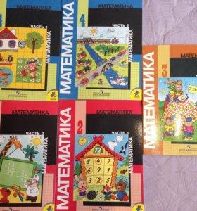 Учебник математика для начальных классов