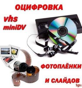 Оцифровка видео кассет и фото пленки