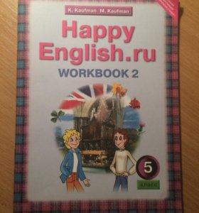 Рабочая тетрадь 5 класс.Happy English.Часть 2 и 1