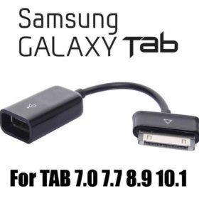 USB OTG Samsung Galaxy TAB переходник