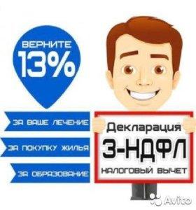 Вернем 13 %