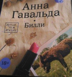 """Книга Анна Гавальда """"Билли"""""""