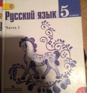 Б/у учебники за 5 класс