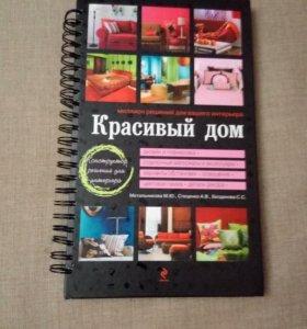 Книга Красивый дом