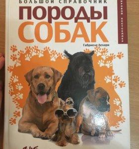 Книга/энциклопедия породы собак