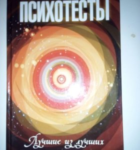 Книга психотестов