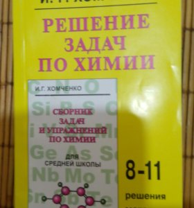 Решение задач по химии, Хомченко