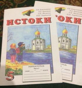 Учебники и тетради,школьная программа