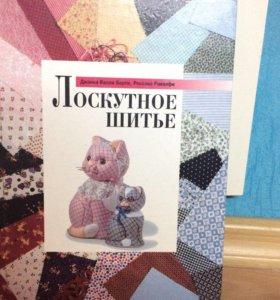 Книга о лоскутном шитье