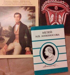 Бесплатно брошюры из музеев